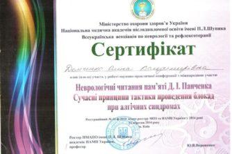 Демченко Елена - сертификат 21