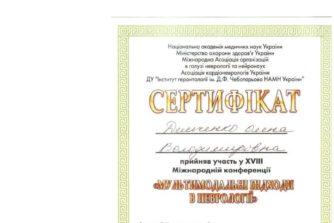 Демченко Елена - сертификат 16