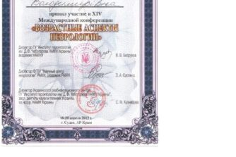 Демченко Елена - сертификат 12