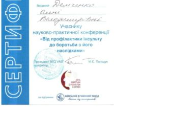 Демченко Елена - сертификат 11
