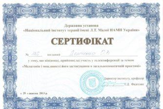 Демченко Елена - сертификат 9