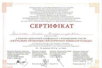 Демченко Елена - сертификат 8