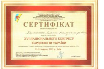 Демченко Елена - сертификат 6