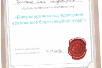 Демченко Елена - сертификат 4