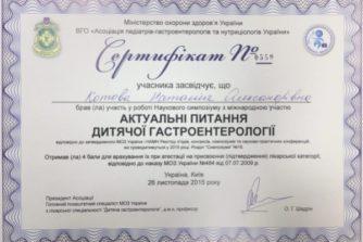 Котова Наталья Александровна - педиатр - стаж 25 лет - 1