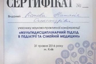 Котова Наталья Александровна - педиатр - стаж 25 лет - 10