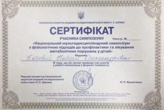 Котова Наталья Александровна - педиатр - стаж 25 лет - 11