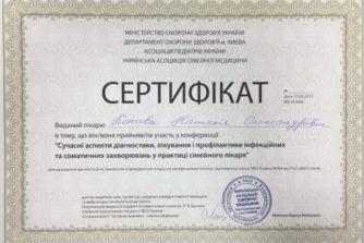Котова Наталья Александровна - педиатр - стаж 25 лет - 13
