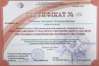 Котова Наталья Александровна - педиатр - стаж 25 лет - 15
