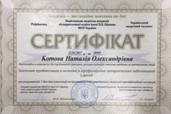 Котова Наталья Александровна - педиатр - стаж 25 лет - 16