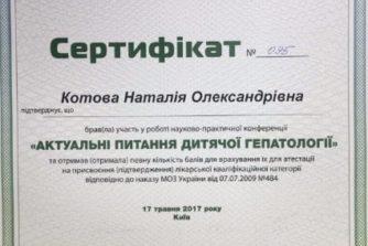 Котова Наталья Александровна - педиатр - стаж 25 лет - 3