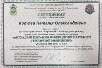 Котова Наталья Александровна - педиатр - стаж 25 лет - 4