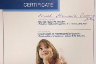 Котова Наталья Александровна - педиатр - стаж 25 лет - 5