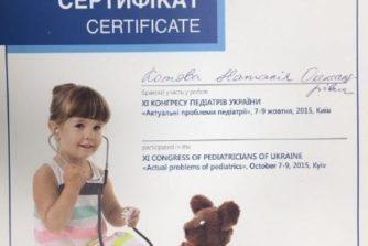 Котова Наталья Александровна - педиатр - стаж 25 лет - 6