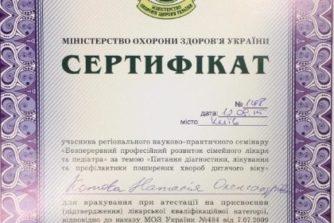 Котова Наталья Александровна - педиатр - стаж 25 лет - 7