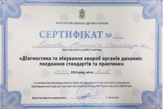 Котова Наталья Александровна - педиатр - стаж 25 лет - 8