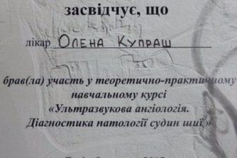 Купраш Елена Владимировна - терапевт высшей категории - 1