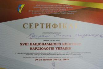 Купраш Елена Владимировна - терапевт высшей категории - 2