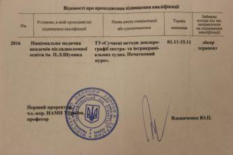 Купраш Елена Владимировна - терапевт высшей категории - 3