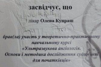 Купраш Елена Владимировна - терапевт высшей категории - 4