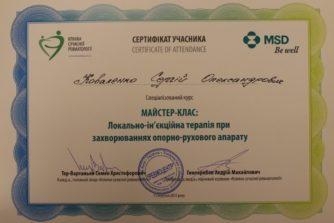 Коваленко Сергей - сертификат 25