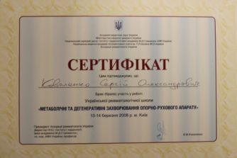Коваленко Сергей - сертификат 24