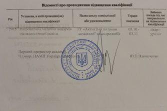 Метляков Анатолий Анатольевич - врач-уролог 1