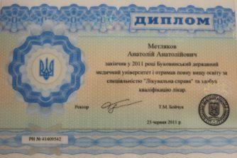 Метляков Анатолий Анатольевич - врач-уролог 2