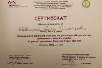 Коваленко Сергей - сертификат 23