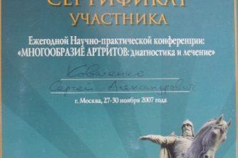 Коваленко Сергей - сертификат 22