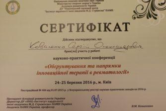 Коваленко Сергей - сертификат 20