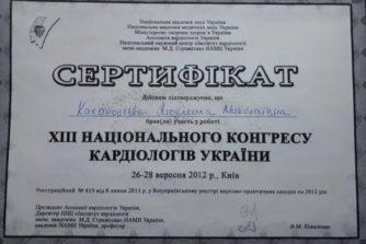 Кахановская Людмила - сертификат 10
