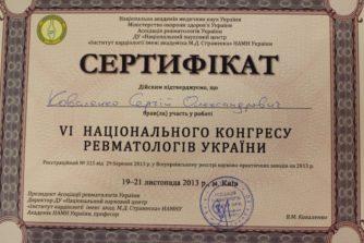 Коваленко Сергей - сертификат 19