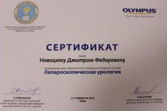 Новицюк Дмитрий Федорович - врач-уролог 2