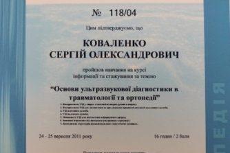 Коваленко Сергей - сертификат 17