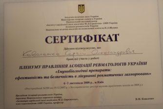 Коваленко Сергей - сертификат 15