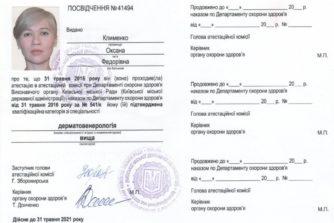 Клименко Оксана - высшая категория