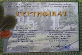 Кахановская Людмила - сертификат 7
