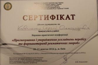 Коваленко Сергей - сертификат 14