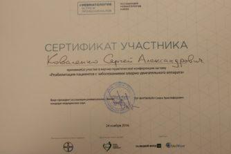 Коваленко Сергей - сертификат 13