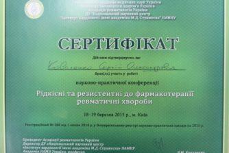 Коваленко Сергей - сертификат 11