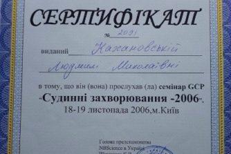 Кахановская Людмила - сертификат 6