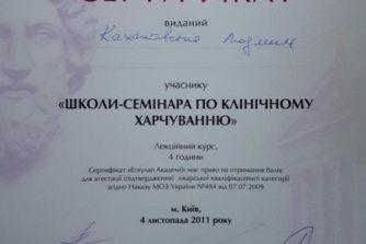 Кахановская Людмила - сертификат 4