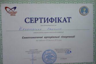 Кахановская Людмила - сертификат 3