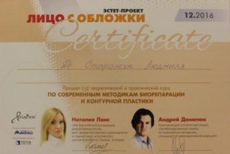 Сторожук Людмила - косметолог - дерматолог - КМН - 7
