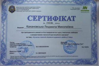 Кахановская Людмила - сертификат 2