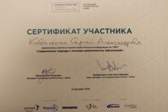 Коваленко Сергей - сертификат 6
