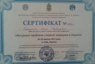 Цередиани Акаки Давыдович - врач узд - гинеколог - 1