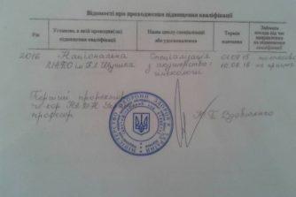 Цередиани Акаки Давыдович - врач узд - гинеколог - 12