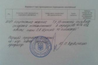 Цередиани Акаки Давыдович - врач узд - гинеколог - 14